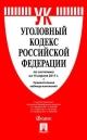 Уголовный кодекс РФ на 15.04.17 с таблицей изменений
